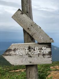 Trekking sul Monte Zao